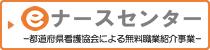 eナースセンター(都道府県看護協会による無料職業紹介事業)